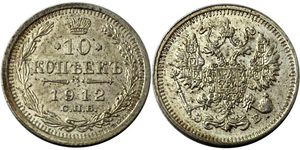 10 копеек 1912 Царская Россия — СПБ ЭБ — серебро №2