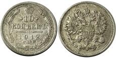10 копеек 1912 Царская Россия — СПБ ЭБ — серебро №4