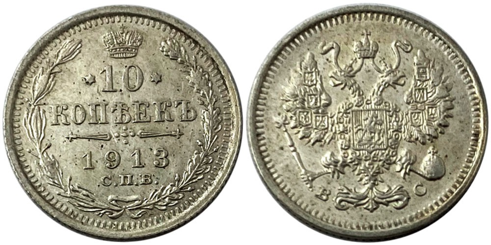 10 копеек 1913 Царская Россия — СПБ ВС — серебро №1