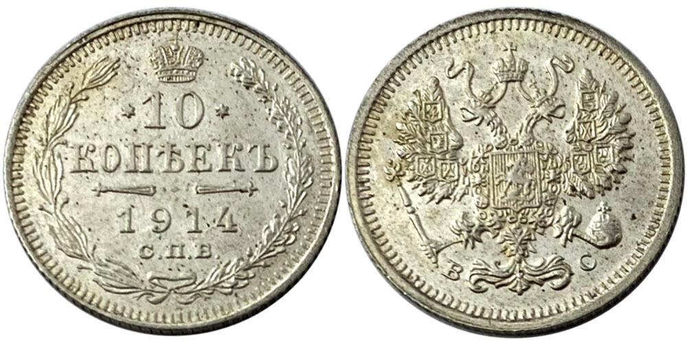 10 копеек 1914 Царская Россия — СПБ ВС — серебро № 2