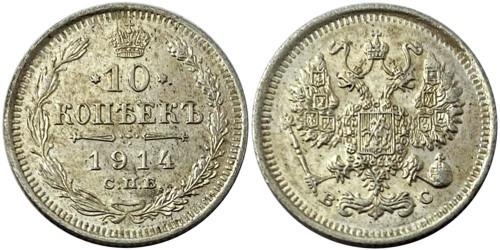 10 копеек 1914 Царская Россия — СПБ ВС — серебро №4