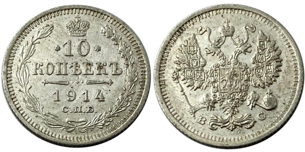 10 копеек 1914 Царская Россия — СПБ ВС — серебро №5