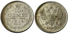 10 копеек 1914 Царская Россия — СПБ ВС — серебро №7