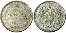10 копеек 1915 Царская Россия — ВС — серебро № 3