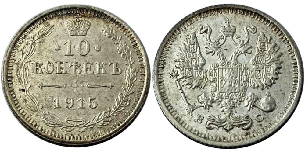 10 копеек 1915 Царская Россия — ВС — серебро №4