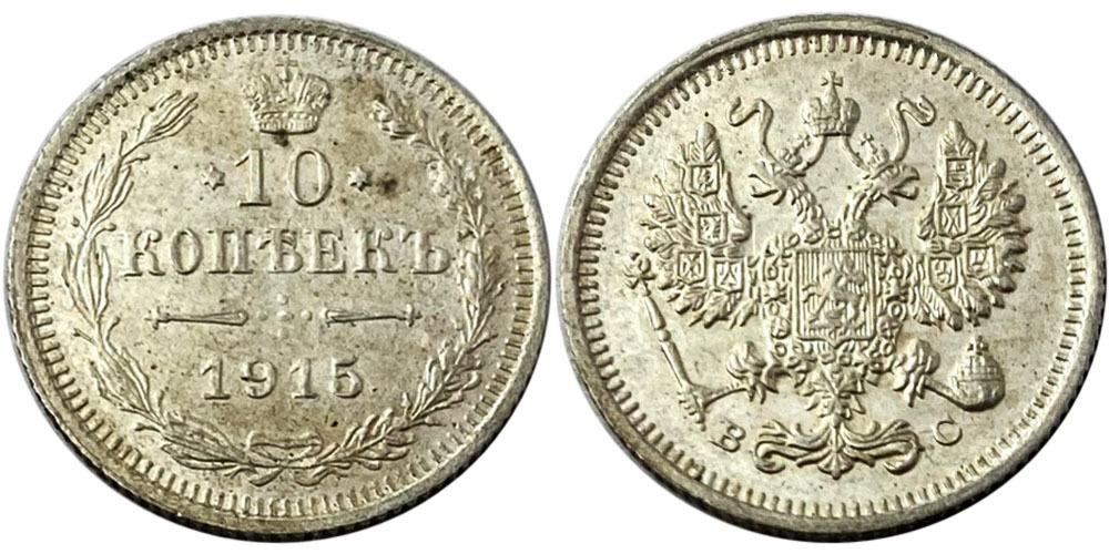 10 копеек 1915 Царская Россия — ВС — серебро №5