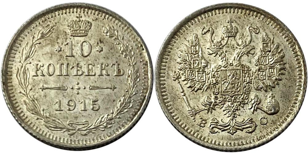 10 копеек 1915 Царская Россия — ВС — серебро № 7