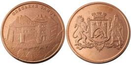 Памятная медаль — Олеський замок — Олесский замок  (Медь)
