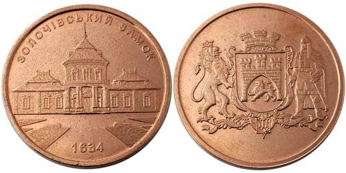 Памятная медаль — Золочівський замок — Золочевский замок (Медь)