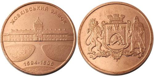 Памятная медаль — Жовківський замок — Жолковский замок (Медь)