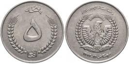 5 афгани 1973 Афганистан