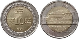 10 рупий 1998 Шри-Ланка — 50 лет независимости