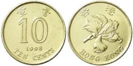 10 центов 1998 Гонконг