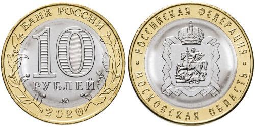 10 рублей 2020 Россия — Московская область — ММД