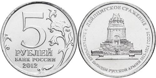 5 рублей 2012 Россия — Лейпцигское сражение — ММД