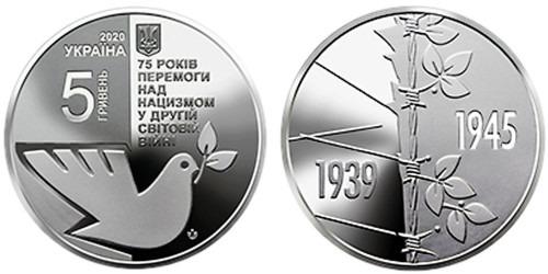 5 гривен 2020 Украина — 75 лет победы над нацизмом во Второй мировой войне 1939 — 1945 годов