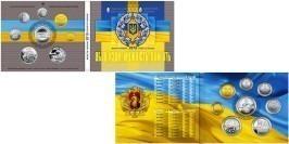 Годовой набор разменных монет 2019 Украина — Обязанность, Мужество, Память