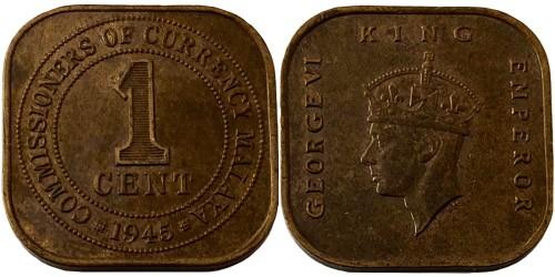 1 цент 1945 — Малайя №3