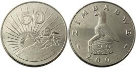 50 центов 2001 Зимбабве UNC