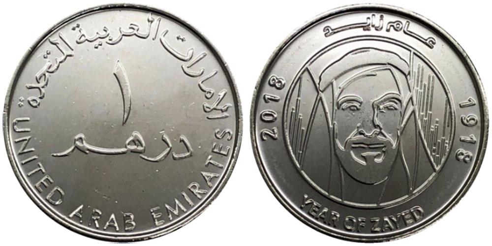 1 дирхам 2018 ОАЭ — 100 лет со дня рождения Шейха Зайда UNC