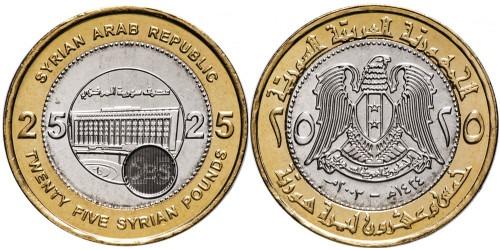25 фунтов 2003 Сирия UNC