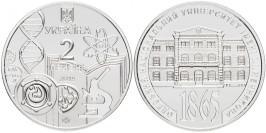 2 гривны 2015 Украина — 150 лет Одесскому национальному университету имени И. И. Мечникова