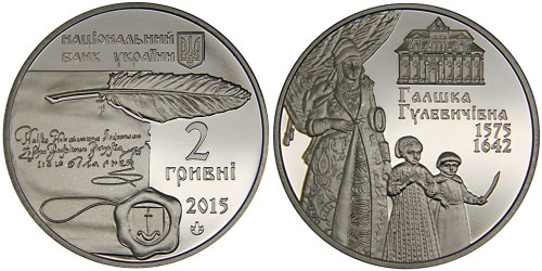 2 гривны 2015 Украина — Галшка Гулевичивна