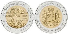 5 гривен 2015 Украина — 75 лет Черновицкой области