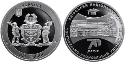 2 гривны 2016 Украина — 70 лет Киевскому национальному торгово-экономическому университету