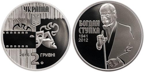 2 гривны 2016 Украина — Богдан Ступка