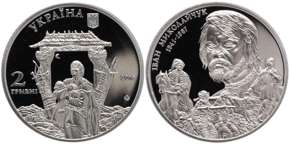 2 гривны 2016 Украина — Иван Миколайчук
