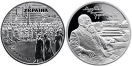 2 гривны 2016 Украина — Михаил Грушевский