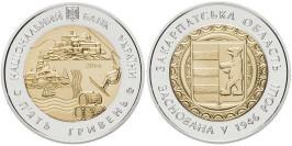 5 гривен 2016 Украина — 70 лет Закарпатской области