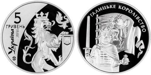 5 гривен 2016 Украина — Галицкое королевство