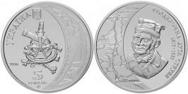 5 гривен 2016 Украина — Геодезическая дуга Струве