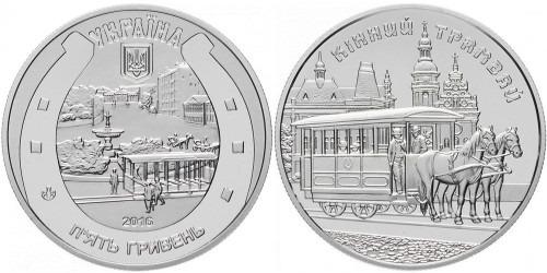 5 гривен 2016 Украина — Конный трамвай