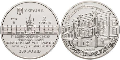 2 гривны 2017 Украина — 200 лет ЮНПУ им. К. Д. Ушинского