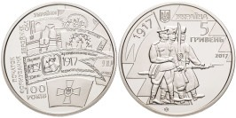 5 гривен 2017 Украина — 100 лет образования Первого украинского полка имени Б. Хмельницкого