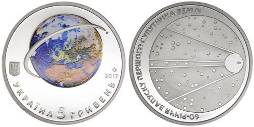 5 гривен 2017 Украина — 60-летия запуска первого спутника Земли