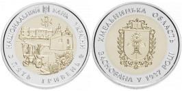 5 гривен 2017 Украина — 80 лет Хмельницкой области (80 років Хмельницькій області)
