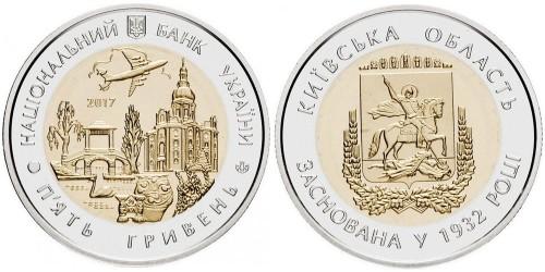 5 гривен 2017 Украина — 85 лет Киевской области