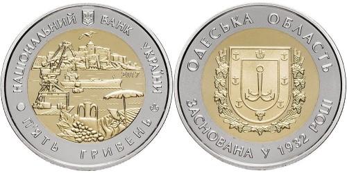 5 гривен 2017 Украина — 85 лет Одесской области