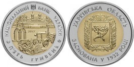 5 гривен 2017 Украина — 85 лет Харьковской области (85 років Харківській області)