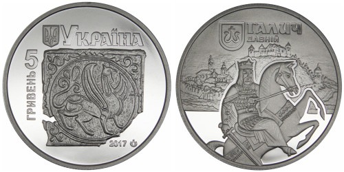 5 гривен 2017 Украина — Давний Галич