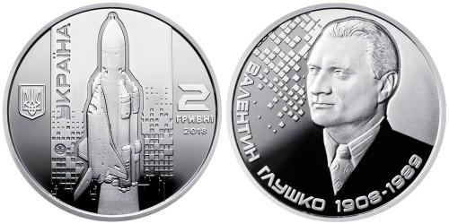 2 гривны 2018 Украина —  Валентин Глушко