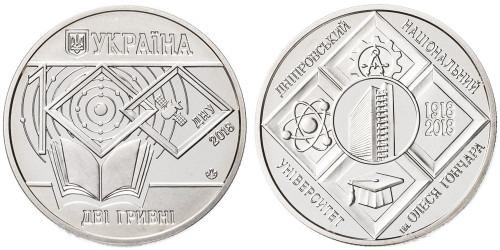 2 гривны 2018 Украина — 100 лет Днепровскому национальному университету имени Олеся Гончара