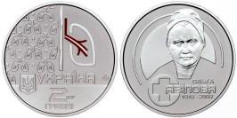 2 гривны 2018 Украина — Ольга Авилова — Ольга Авілова