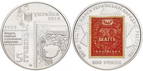 5 гривен 2018 Украина — 100-летие выпуска первых почтовых марок Украины