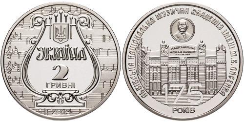 2 гривны 2019 Украина — 175 лет Львовской национальной музыкальной академии имени Н.В. Лысенко