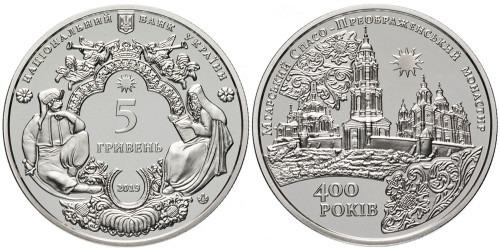 5 гривен 2019 Украина — Мгарский Спасо-Преображенский монастырь